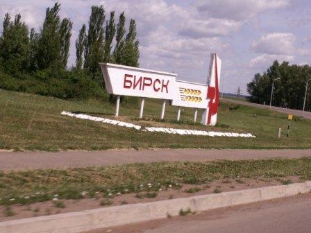 Датой основания города Бирск считается 1663 год. Город-крепость был